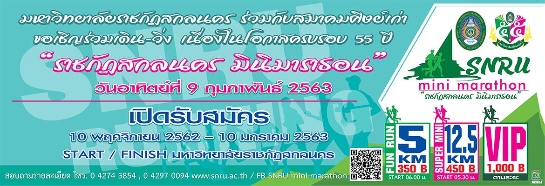BN-Run SNRU